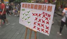 本台街頭民調 七成四人稱不參與全民檢測