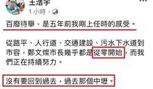 「百廢待舉、從零開始」王浩宇PO文惹怒中壢人 網友 : 當中壢人是山頂洞人 ?