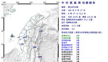 9:37 台東成功規模4.9地震 最大震度4級