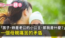 【Yahoo論壇/媽咪拜】「妳是小公主,那我是什麼?」一個母親痛苦的矛盾