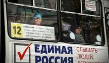 反對派領袖遭下毒 俄羅斯地方選舉蒙陰影