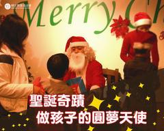 聖誕奇蹟! 成為孩子的圓夢天使