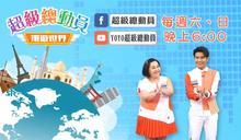 東森幼幼台「超級總動員」鍾欣凌、郭彥均 入圍金鐘獎兒少節目主持人獎