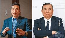 【全文】東元改選風暴黃茂雄父子不合 黃育仁結盟原始股東爭上位