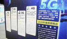體驗5G時代 民眾爭相體驗