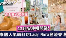 Lady Nara登陸香港!泰國人氣網紅店12月尖沙咀開業/必食泰式梳乎厘