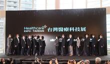 【臺灣醫療科技展】健康產業數位轉型 提升競爭力