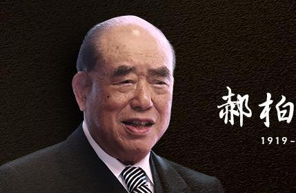 郝柏村辭世 享嵩壽101歲