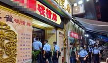 警「犁庭掃穴」反罪惡 巡查751場所食肆共拘17人