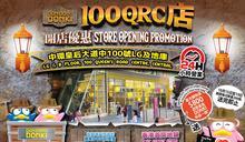 【Don Don Donki】中環 100QRC店開幕優惠(15/10-31/10)