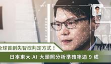 全球首創!大頭照就可判定失智症 日本東大運用AI準確率逾9成