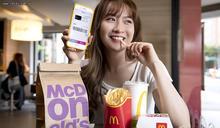 台新開通麥當勞收付 街口台灣Pay最高送21%