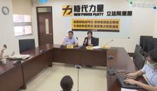 徐永明捲SOGO收賄案 時力主席將改選