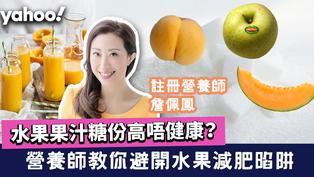 致肥水果│水果果汁糖份高唔健康?營養師教你避開水果減肥陷阱