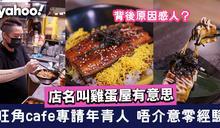 【旺角美食】旺角café專請年青人唔介意零經驗 背後原因感人 店名有意思