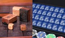 讓牌咖都驚艷!超精緻「愛馬仕皮革麻將」、「潮虎麻將組」 5款超時髦特色麻將過年必收藏