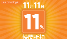 【萬寧】11.11限定11%快閃折扣(只限11/11)