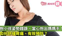 【Yahoo論壇/媽咪拜】抱小孩姿勢錯誤,當心抱出媽媽手!如何舒緩疼痛?
