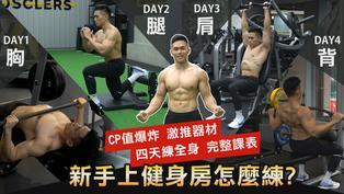 健身房新手【4天練全身課表】每天只做CP值最高的三個精華動作!│健人訓練