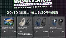【Price】Price Gadget Show 逾300款電子產品低至21折(即日起至30/10)