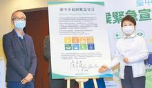 中市簽署氣候緊急宣言 2023達無煤城市