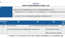 電梯大廠永大2/8股臨會 日立提名一席獨董競逐改選