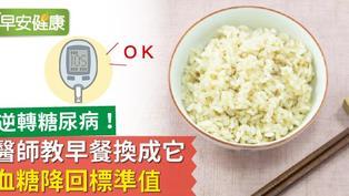 日醫學博士推薦!糙米這樣吃讓血糖不易爆表