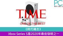時代雜志特别稱讚Xbox Series S是2020年最佳發明之一