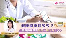 健康減重知多少?營養師林佩璇助您一臂之力!