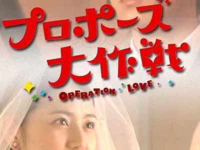 日劇《求婚大作戰》2007