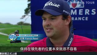 Golf101週報》農保公開賽Patrick Reed美巡第9冠/TPGA年度頒獎典禮王偉軒囊括四獎項