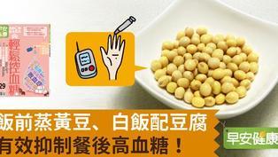 正確選擇配菜,吃飯也能很健康!黃豆、豆腐這樣吃,抑制餐後高血糖