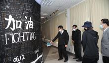 「挺香港」期盼「海闊天空」 黃偉哲赴「反送中」意象展場表達關心