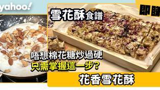 【雪花酥食譜】花香雪花酥 唔想炒棉花糖過硬只需掌握這一步?