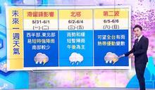 颱風將生成!滯留鋒壓境 雨下到週二
