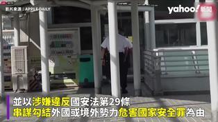 港警二度突襲蘋果大樓影片曝光 5高層涉國安法被捕
