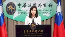中擬制裁美軍火商 外交部:政府有責任保衛台灣人民安全