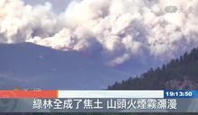 科州史上最大野火 近百棟房屋燒毀
