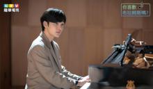 全方位的寶藏男孩 金旻載新劇變鋼琴家