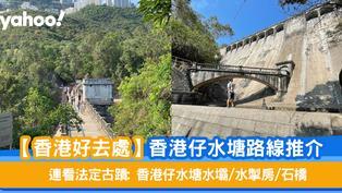 【香港好去處】香港仔水塘路線推介 連看法定古蹟:香港仔水塘水壩/水掣房/石橋