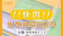 【新盈陽光口罩】中環區免費派彩色口罩(只限09/09)