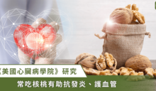 長期食用核桃減少炎症!《美國心臟病學院》:降低心臟病、中風發生率