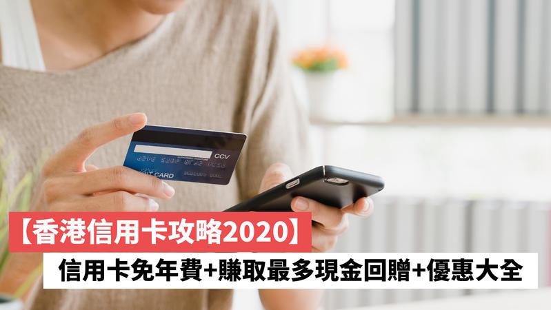邊種信用卡優惠對你最有吸引力?