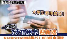 【信用卡迎新2021】7大信用卡優惠 迎新送Nespresso咖啡機/$1,000現金回贈 大學生都申請到!