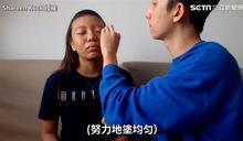 他挑戰幫女友化妝 她一看怒了