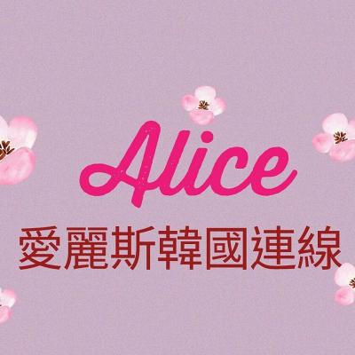 alice愛麗斯韓國連線