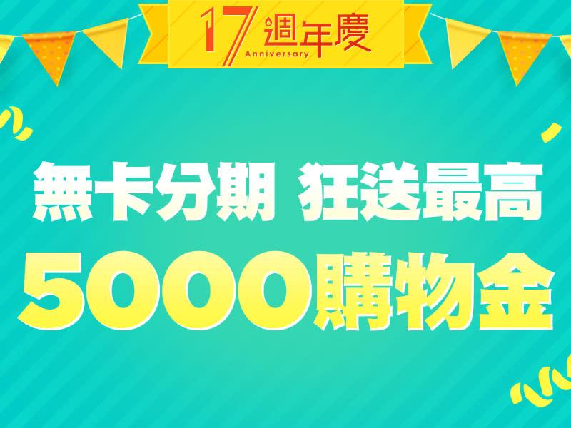 好康6:無卡分期賺5000超贈點
