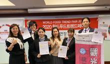 2020 AFA韓國世界廚藝大賽 龍華觀休系獲大滿貫