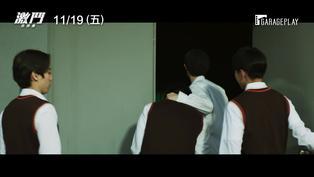 激鬥:首部曲 - 中文預告
