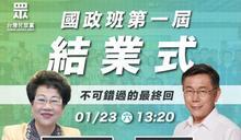 甩「小藍」標籤?民眾黨國政班邀呂秀蓮談「台灣前途走向」